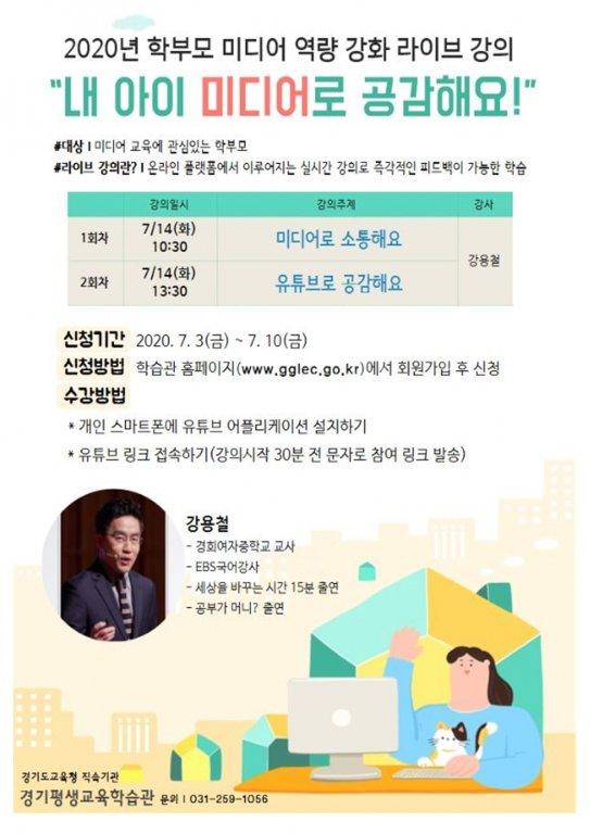 학부모 미디어 역량 강화 강의 안내